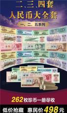 第二三四套人民幣超級大全套
