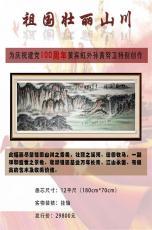 黄努卫山水画祖国壮丽山川