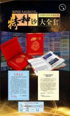第四套人民币特种钞大全套