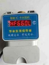 淋浴一體水控機IC卡洗澡控制器澡堂節水器