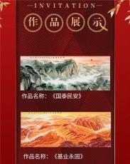 中華風采大型書畫套組