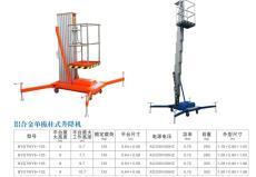剪叉式升降機/重慶升降貨梯/重慶液壓升降平