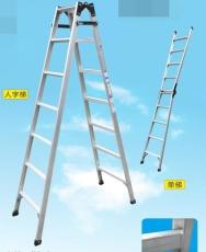 加厚人字梯 鋁合金梯子