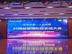 袁州區衛健委6S精益管理推進會召開