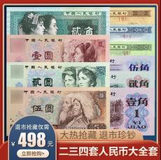 第二三四套人民幣超級全套262枚