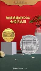 故宮紫禁城建成600周年金銀紀念幣