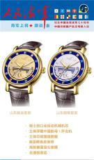 中国首艘国产航母山东舰17特别纪念版手表