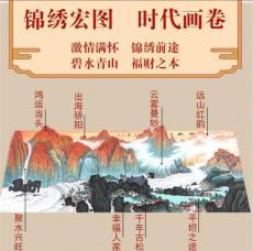 杨和平锦绣河山幻彩山水
