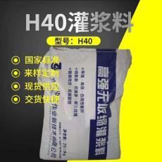 济南H40灌浆料厂家直销