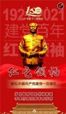 纪念建党100周年红色领袖珍藏套装