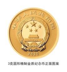 故宫600周年纪念币
