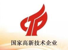 山东临沂高新技术企业认定需要什么材料