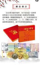 2020世紀財富經典錢幣珍藏冊