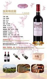 玉树红葡萄酒哪里卖