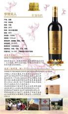 济南贝拉米蓝米红葡萄酒公司