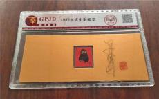評級80版姜偉杰簽名庚申猴票