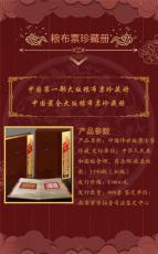 中國傳世版票全鑒珍藏