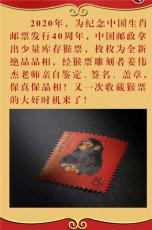 80版庚申猴票
