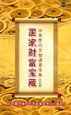 国家财富宝藏中华历代文物通宝全集