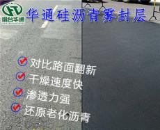广东佛山硅沥青雾封层 密封固结路面喷涂一