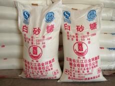 批發銷售白砂糖 綿白糖 冰糖 紅糖