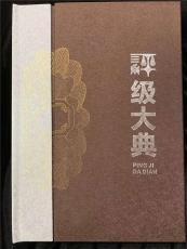 评级大典第二套人民币典藏册