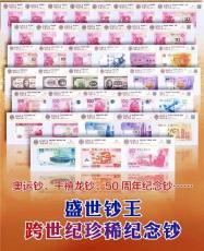盛世钞王国家珍贵纪念钞大全套