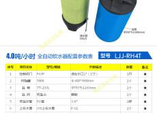杭州锅炉水处理设备4吨玻璃钢罐软水罐价格