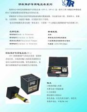 阴极保护电压表