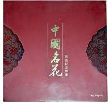 中国名花彩色纪念银章