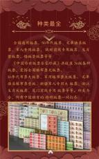 中国传世版票全鉴珍藏