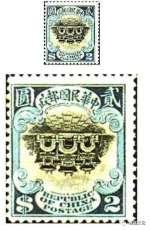 珍贵邮票中国邮钞瑰宝民国珍邮