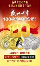 盛世中华百枚珍稀纪念币大全套