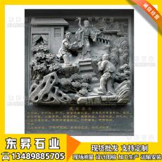 24孝浮雕 青石浮雕 寺廟祠堂外墻浮雕