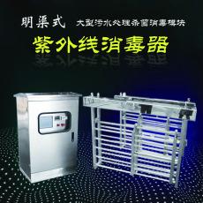 明渠式紫外线消毒器  污水紫外线消毒器