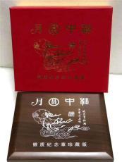 月圆中秋一公斤银质纪念章珍藏版