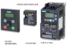 西門子V20變頻器一級代理