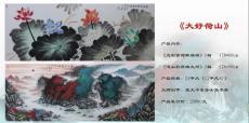 張子嘉潑墨潑彩畫百年崢嶸大好河山