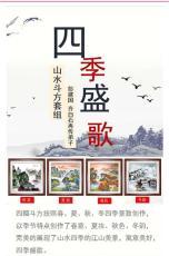 彭建国大师四季盛歌山水斗方套组