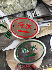 不銹鋼井蓋標志牌 雨水污水管道走向牌廠家