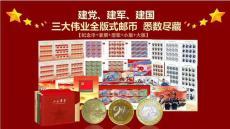 三大偉業建黨建軍建國全版式郵幣珍藏