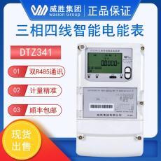 威胜DTZ341三相四线智能电能表 工厂企业用