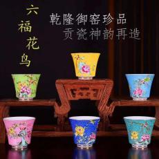 六福花鸟陶瓷茶杯扒花描金边琅彩品茗杯茶具