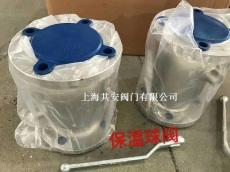BQ41F保冷夹套保温球阀一体式批发 厂家价格