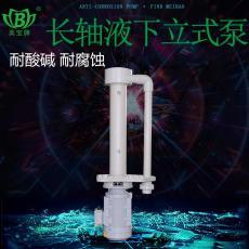 立式泵槽内喷淋磷化