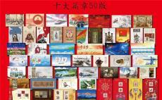 富强中国新中国十年型张邮王珍藏版
