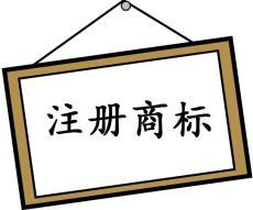 山东济南哪有申请商标注册的 商标申报公司