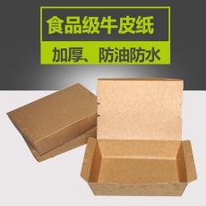 一次性高档加厚打包外卖快餐轻食牛皮纸纸盒