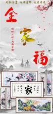 全家福錦繡河山大美中國