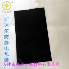 天津厂家供应胶袋 黑色导电袋 屏光袋 硒鼓